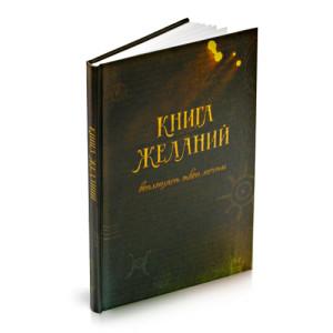 Фото книги бажань