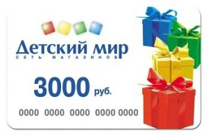 Фото сертификата в детский мир