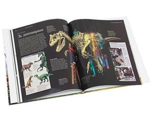 Фото книги про динозавров
