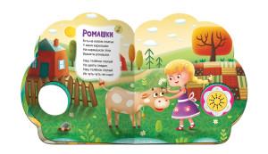 Фото детской книги