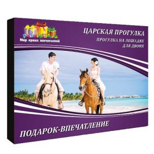 Фото сертификата на конную прогулку