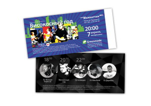 Фото билетов на концерт